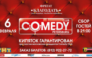 Открытие сезона Comedy Club