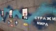 """В Петербурге появилось граффити """"Стражи мира"""" с портретом ..."""