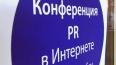 """В Петербурге состоялась пятая конференция """"PR в Интернет..."""