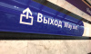 """""""Фонтанка"""": сотрудников петербургского метро уволили из-за участия в акциях протеста"""