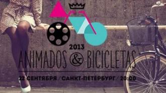 Велопарад с посмотром кино на стенах домов