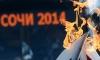 27 октября центр Петербурга будет перекрыт из-за эстафеты Олимпийского огня