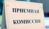 В России поменяют правила поступления в ВУЗы