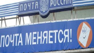 """""""Почта России"""" оштрафована за задержку писем"""