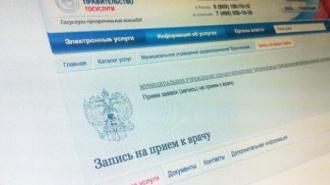 Каждый россиянин получит свой личный кабинет пациента на портале госуслуг