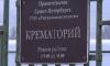 За сутки в Петербурге опознали девять жертв крушения А321