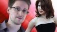 Сноуден неохотно согласился жениться на Анне Чапман
