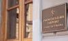 В Петербурге в первом чтении одобрили корректировку бюджета