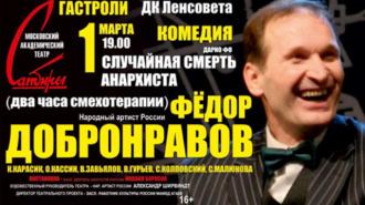 Случайная смерть Анархиста, Федор Добронравов