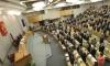 30 депутатов Госдумы развелись перед сдачей деклараций о доходах