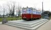 По Петербургу вновь идет блокадный трамвай