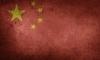 В Китае будут расстреливать за взятки от 463 000 долларов