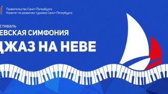 """В Петербурге пройдет фестиваль """"Джаз на Неве"""""""