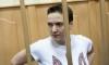 На допросе в суде Надежда Савченко продолжает все отрицать