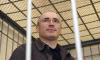 Ходорковский будет сидеть в Карелии