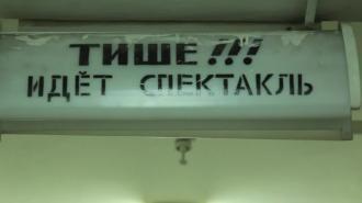 Молодежный театр на Фонтанке вернет деньги за билеты на отмененные спектакли