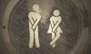 Глава петербургского метро предложил петербуржцам терпеть туалетные позывы в подземке