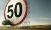 Максимальную скорость в населенных пунктах снизят до 50 км/ч