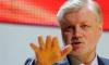 Миронов рассчитывает стать депутатом Госдумы
