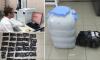 Петербургского дилера задержали с 38 кг наркотиков