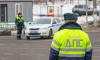 УСБ доложило начальнику полицейского главка о тонированных автомобилях инспекторов ГИБДД в Петербурге