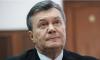 Янукович отказался от участия в судебном процессе о госизмене
