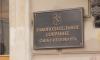 Петербургские депутаты просят Уставный суд проверить закон о тишине