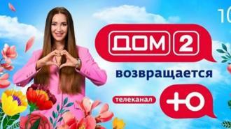 "Бузова отказалась вести ""Дом-2"" на другом канале"