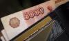 ЦБ: в России снижается качество фальшивых денег