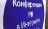 """В Петербурге состоялась пятая конференция """"PR в Интернете"""""""