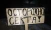 """В Азербайджане начались массовое аресты членов секты """"Свидетели Иеговы"""""""