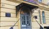 Музею блокады Ленинграда передали помещения в Соляном переулке