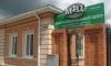 В Ленобласти открыли новый многофункциональный центр
