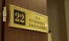 Участница нападения на школьный автобус в Петербурге приговорена к 5 месяцам в колонии-поселении
