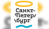 Артемий Лебедев подарил старый логотип Петербурга горожанам