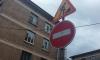 C 31 мая в Петербурге вводятся новые ограничения движения