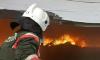 Пожар уничтожил склад резиновых изделий