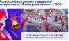 Выпускники из Выборгского района готовятся попрощаться со школой онлайн