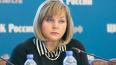 Памфилова раскритиковала работу петербургского избиркома