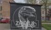 В Петербурге появилось граффити с динозавром с трубкой и в костюме