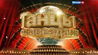 """Объявлены участники нового сезона """"Танцев со звездами"""" на """"России-1"""""""
