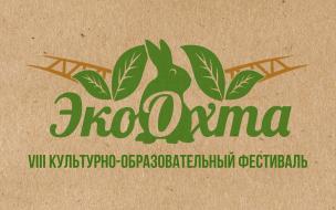 """VIII культурно-образовательный фестиваль """"ЭкоОхта"""""""