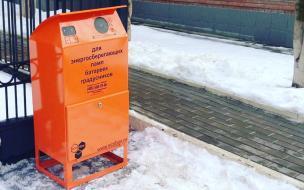 Экобоксы в Петербурге: все, что нужно знать о контейнерах для сбора опасных отходов