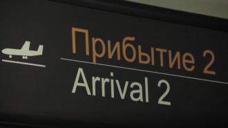 Вывозной рейс из Душанбе прибыл в Петербург