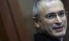 Судебные приставы продали мотоциклы Михаила Ходорковского