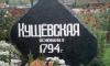 Еще один обвиняемый по делу о резне в Кущевской покончил с собой
