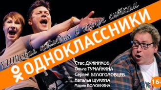 """Спектакль """"Одноклассники"""""""
