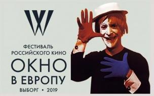 """Администрация Выборгского района представила программу кинофестиваля """"Окно в Европу"""""""