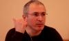 Генпрокуратура обнаружила экстремизм в словах Ходорковского о революции