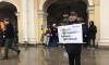"""""""Яблоко"""" пикетирует в Петербурге против поправок в Конституцию"""